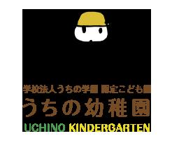 鹿児島市の幼稚園 認定こども園 うちの幼稚園